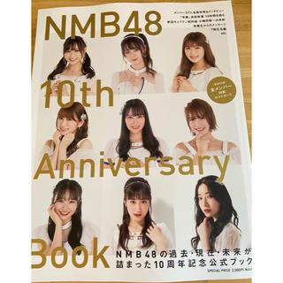 エヌエムビーフォーティーエイト(NMB48)のNMB48 10th AnniversaryBook(アイドルグッズ)