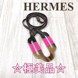 Hermes - ☆極美品☆エルメス ネックレス チョーカー アトラージュ バッファローホーン