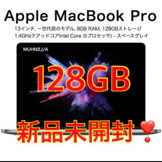 Mac (Apple) - ★新品未開封★ Apple MacBook Pro 13インチ 128GB