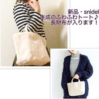 スナイデル(snidel)の未使用品 スナイデル snidel ふわふわファートート バッグ 同梱-¥200(トートバッグ)