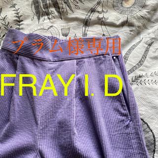 フレイアイディー(FRAY I.D)のコーデュロイパンツ ワイド パープル 紫(カジュアルパンツ)