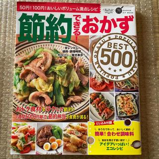 ガッケン(学研)の節約できる!おかずBEST500 50円!100円!おいしいボリューム満点レシピ(料理/グルメ)