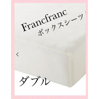 Francfranc - フランフラン マイクロファイバー★ボックスシーツ★ダブル