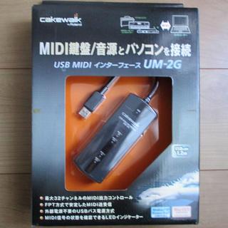 ローランド(Roland)の★値下げ★MIDIインターフェース  UM-2G USB (MIDIコントローラー)