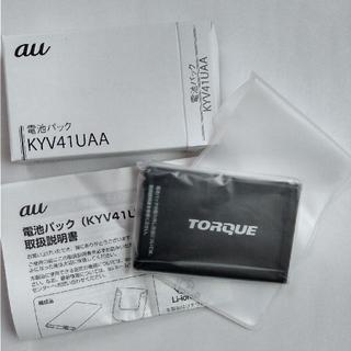 キョウセラ(京セラ)のTORQUE G03 純正 電池パック KYV41UAA(バッテリー/充電器)