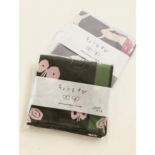 mina perhonen - セール 新品 ミナペルホネン 綿風呂敷 50cm セット