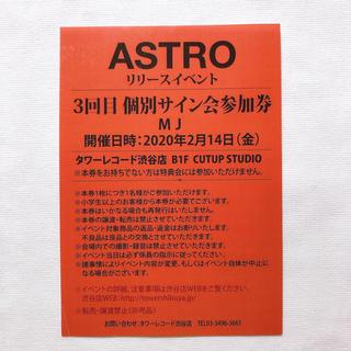 ASTRO MJ サイン会 参加券 1枚