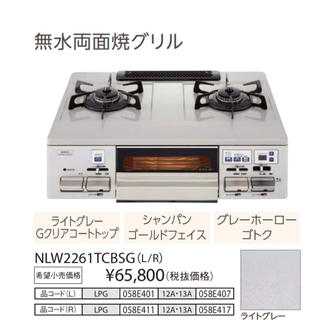 NORITZ - ガステーブルコンロ ノーリツ 都市ガス用 NLW2261TCBSG