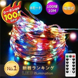 LEDイルミネーションライト ジュエリーライト リモコン付き 8モード 電池式 (蛍光灯/電球)