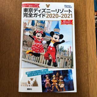 講談社 - 東京ディズニーリゾート完全ガイド 2020-2021
