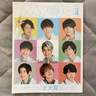 Johnny's - ちっこいMyojo (ミョウジョウ) 2020年 04月号