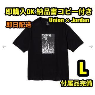 NIKE - L ユニオン ジョーダン リバース ダンク  Tシャツ UNION JORDAN