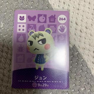 Nintendo Switch - あつまれどうぶつの森 amiiboカード ジュン