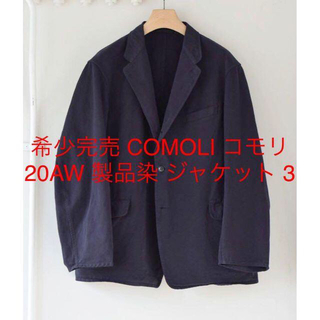 COMOLI - 希少完売 COMOLI コモリ 20AW 製品染 ジャケット 3