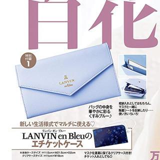 ランバンオンブルー(LANVIN en Bleu)の美人百科 11月号付録 LANVIN en Blueエチケットケース(ポーチ)