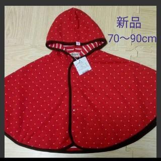 mikihouse - (新品タグつき)ミキハウス ポンチョ 70~90cm