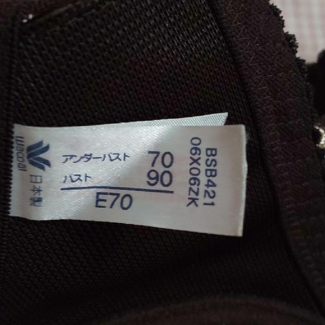 Wacoal(ワコール)のワコール  ブラジャー レディースの下着/アンダーウェア(ブラ)の商品写真