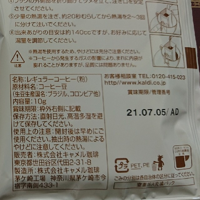KALDI(カルディ)の501円 カルディコーヒー&  チョコレート 菓子 詰め合わせ 食品/飲料/酒の食品(菓子/デザート)の商品写真