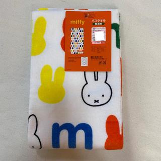 シマムラ(しまむら)のミッフィー バスタオル 新品未使用タグ付き(タオル/バス用品)