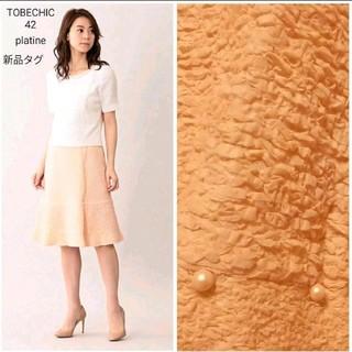 TO BE CHIC - TOBECHIC 最高峰ラインのplatineフリルボーダーツイートスカート新