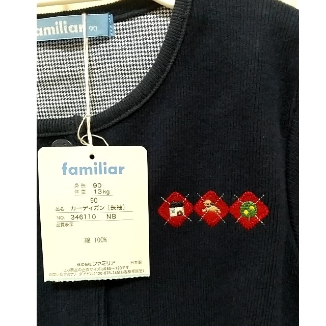 familiar(ファミリア)の新品 familiar ファミリア カーディガン 90 キッズ/ベビー/マタニティのキッズ服男の子用(90cm~)(カーディガン)の商品写真