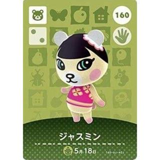 Nintendo Switch - どうぶつの森 amiibo カード 【No.160 ジャスミン】