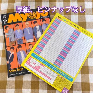 ジャニーズJr. - Myojo ちっこい版 12月号 応募券
