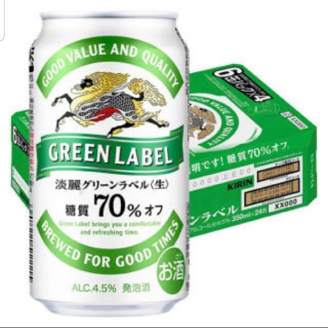 キリン(キリン)の本日までの価格!淡麗グリーンラベル2ケース 食品/飲料/酒の酒(ビール)の商品写真
