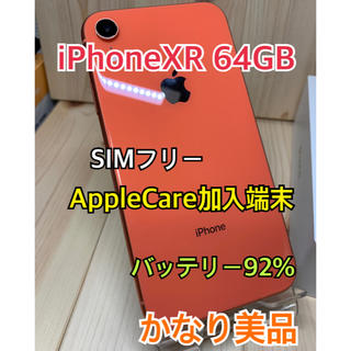 Apple - 【A】【ケア加入】iPhone XR 64 GB コーラル SIMフリー 本体