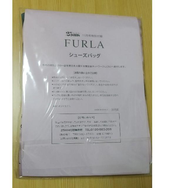 Furla(フルラ)のFURLA フルラ マチ付き シューズバッグ 巾着 雑誌25ans付録 非売品 レディースのバッグ(エコバッグ)の商品写真