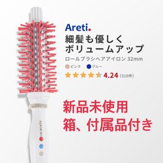 【新品】Areti 32mmロールブラシヘアアイロン ピンク(ヘアアイロン)