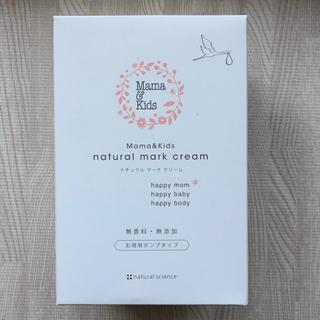 【新品未開封】ママ&キッズ ナチュラルマーククリームお得用サイズ 470g