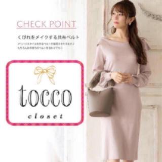 tocco - tocco closet♡完売 ベルトつき オフショルダー ニットワンピース