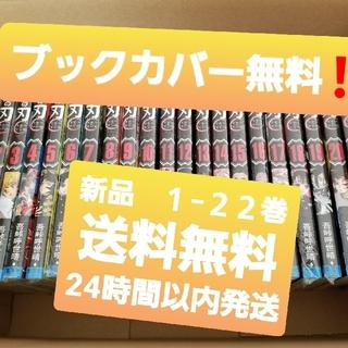 ☆鬼滅の刃 1〜22巻セット、新品、おまけ付き!☆