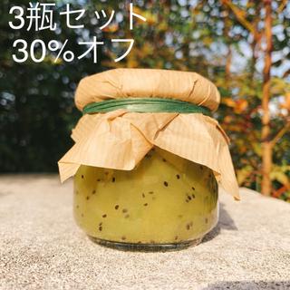 【30%オフ】キウイフルーツの丸ごとコンポート 150g入 3瓶セット(缶詰/瓶詰)