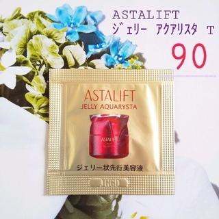 アスタリフト(ASTALIFT)の0.5g×90包  ジェリーアクアリスタ  先行美容液  ASTALIFT(ブースター/導入液)