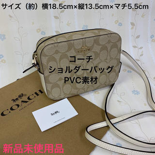COACH - 新品未使用 コーチ ☆ ショルダーバッグ