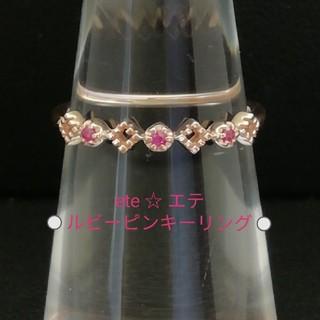 エテ(ete)のete ☆ エテ K10PG⚪ピーチピンキーリング♥️品質保証・取説付き♥️(リング(指輪))