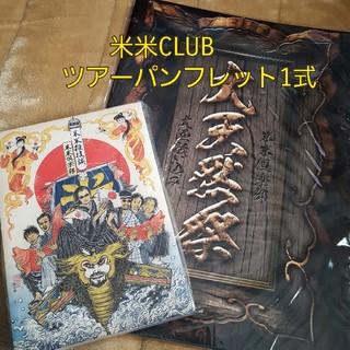 米米CLUB 大天然祭 パンフレット(ミュージシャン)