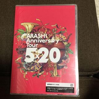 嵐 ARASHI Anniversary Tour 5×20〈2枚組〉DVD版