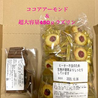 湘南クッキー♡宅急便発送♪ココアアーモンド&超大容量❗450gラズリン