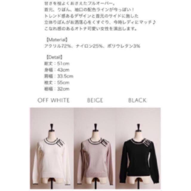 tocco(トッコ)のtocco closet  リボン トップス ベージュ ニット  レディースのトップス(ニット/セーター)の商品写真