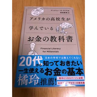 アメリカの高校生が学んでいるお金の教科書(ビジネス/経済)