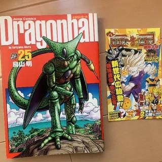 ドラゴンボール(ドラゴンボール)のドラゴンボール 完全版 25(少年漫画)