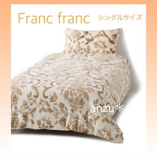 Francfranc - フランフラン  フルーラス掛け布団カバー&枕カバー *シングルサイズ*