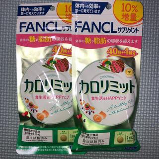 FANCL - カロリミット 40回+4回分 2袋