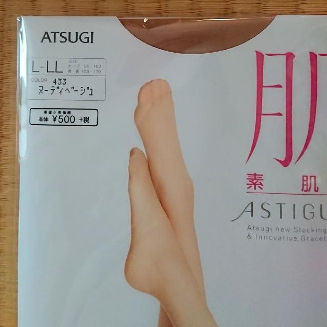 Atsugi(アツギ)のATSUGI ヌーディーベージュ L~LL レディースのレッグウェア(タイツ/ストッキング)の商品写真