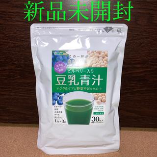 ビルベリー入り 豆乳青汁 1袋30包入(青汁/ケール加工食品)