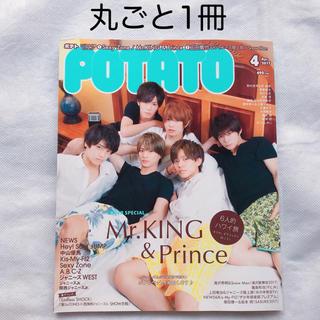 POTATO 2017年4月号 King&Prince 表紙 ハワイ