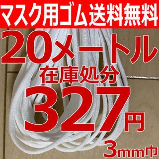 マスク(THE MASK)の70 マスク専用ゴム 20m ハンドメイド 白 3mm巾 紐 ゴム紐(各種パーツ)